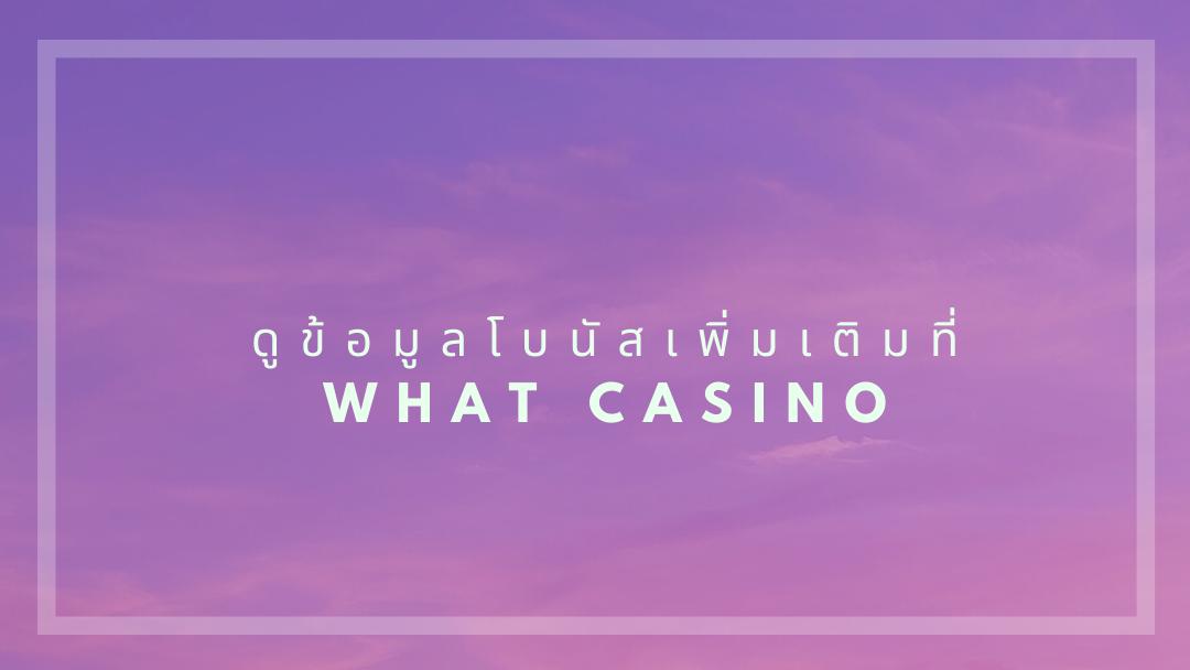 ดูข้อมูลโบนัสเพิ่มเติมที่ what casino